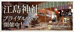 江島神社フェア情報