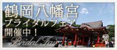 鶴岡八幡宮フェア情報