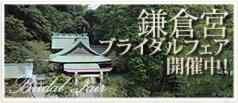 鎌倉宮フェア情報