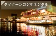 横浜 タイクーンコンチネンタル
