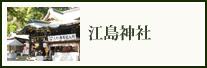 江島神社 藤沢・湘南結婚式