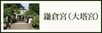 鎌倉宮 季節を感じる結婚式