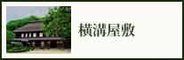 横溝屋敷 横浜市指定文化財第一号