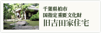 千葉県柏市 国指定重要文化財 旧吉田家住宅
