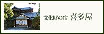 文化財の宿 旅館 喜多屋