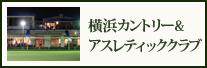 横浜カントリー&アスレティッククラブ
