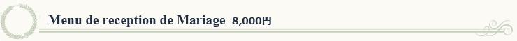 Menu de reception de Mariage  8,000円