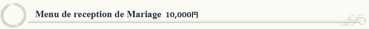 Menu de reception de Mariage  10,000円