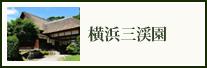 国指定名勝 横浜三渓園ウエディング