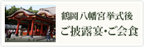 鎌倉 鶴岡八幡宮 舞殿結婚式