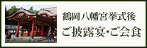 鎌倉 鶴岡八幡宮後ご披露宴・ご会食