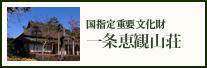 守り継がれし貴族の名邸 国指定重要文化財一条恵観山荘