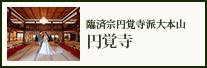 臨済宗円覚寺派大本山 円覚寺