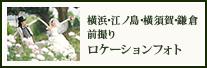 横浜・横須賀・鎌倉 前撮り ロケーションフォト