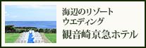 海辺のリゾートウエディング 観音崎京急ホテル