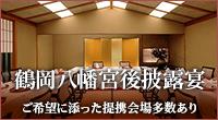 鶴岡八幡宮挙式後披露宴